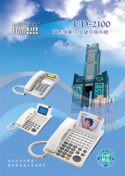 UNIPHONE 聯盟全數位融合式按鍵電話系統由上偉科技專業銷售'工程安裝'維修服務,洽詢電話02-22267567(代表號)由專人服務