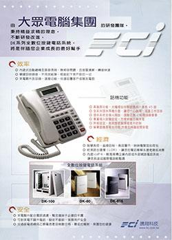 FCI DK Series 全數位按鍵電話系統由上偉科技專業銷售'工程安裝'維修服務,洽詢電話02-22267567(代表號)由專人服務