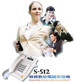 聲寶數位按鍵電話交換機系統由上偉科技專業銷售'工程安裝'維修服務,洽詢電話02-22267567(代表號)由專人服務
