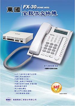 FX Series 萬國全數位交換機系統由上偉科技專業銷售'工程安裝'維修服務,洽詢電話02-22267567(代表號)由專人服務