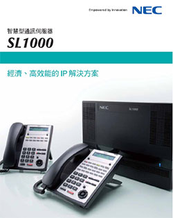 NEC 商用IP網路通訊系統由上偉科技專業銷售'工程安裝'維修服務,洽詢電話02-22267567(代表號)由專人服務