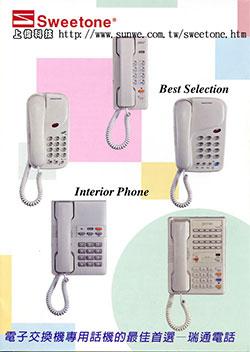 電子交換機專用電話單機系列由上偉科技專業銷售'工程安裝'維修服務,洽詢電話02-22267567(代表號)由專人服務