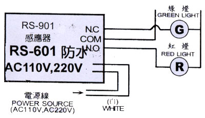 rs-601 室外防水型紅外線感應自動開關汽車通道之紅綠燈配線范例