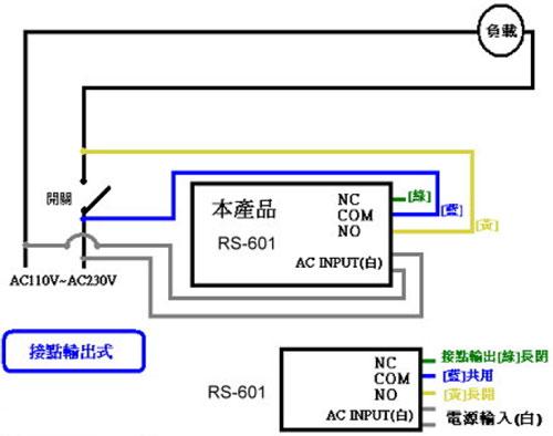 红外线感应灯具接线图