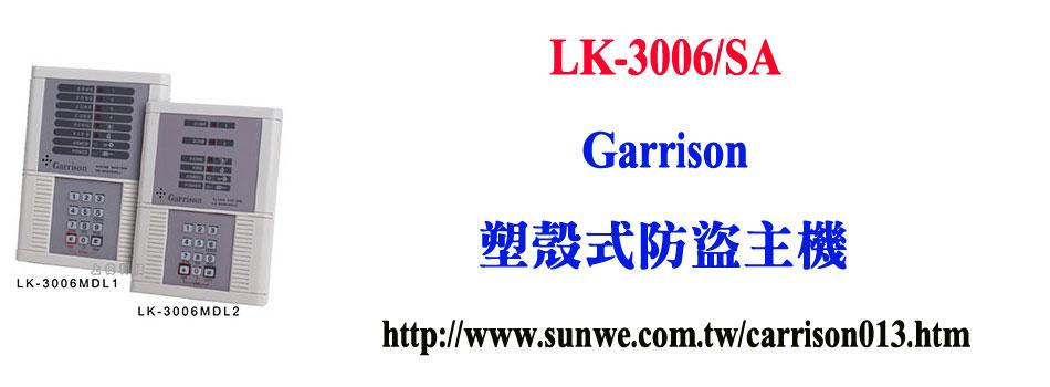 LK-3006/SA Garrison 塑殼式防盜主機-http://www.sunwe.com.tw/carrison013.htm