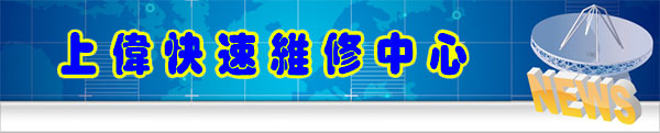 上偉科技快速維修中心-官方網站http://www.sunwe.com.tw上偉通信資訊服務網,洽詢電話:(02)2226-7567(代表號),電子郵件:sunwe@sunwe.com.tw,地址:新北市中和區員山路138號3樓,專人客服時間:星期一至星期五 08:30 ~ 17:30