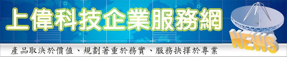 上偉科技歡迎您來到http://www.sunwe.com.tw上偉科技企業服務網,請參考下列電信網通、監視影音、廣播音響、安全防盜、門禁對講、資訊網路、電子事務、精密儀器、綜合商品...如有任何需求或疑問請來電02-22267567(代表號)或上偉信箱sunwe@sunwe.com.tw,上班時間我們有專人為您解答.