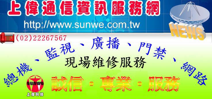 """上偉通信資訊服務網 http://www.sunwe.com.tw 專業的工程安裝及精確維修以""""合法、專業""""服務優質客戶,請來電02-22267567上偉科技服務中心洽詢"""