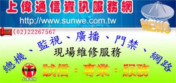 按此回上偉科技官方網站http://www.sunwe.com.tw上偉通信資訊服務網,以電信網通、監視影音、廣播音響、安全防盜、門禁對講、資訊網路、電子事務、精密儀器、綜合商品等,提供電話詢問02-22267567(代表號)或上偉信箱sunwe@sunwe.com.tw,上班時間我們有專人為您解答,並可在大台北地區赴現場維修服務