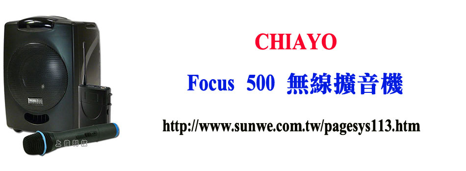 CHIAYO Focus 500 無線擴音機-http://www.sunwe.com.tw/pagesys113.htm