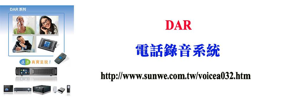 DAR 電話錄音系統-http://www.sunwe.com.tw/voicea032.htm