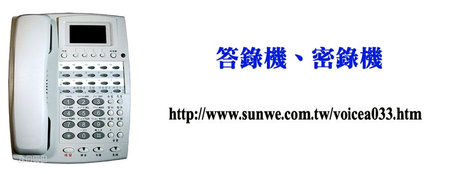答錄機、密錄機-http://www.sunwe.com.tw/voicea033.htm