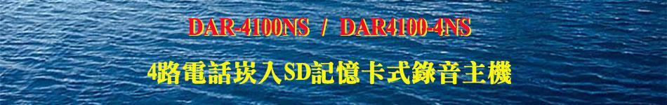DAR-4100NS / DAR4100-4NS 4路電話崁入SD記憶卡式錄音主機