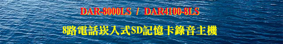 DAR-8000LS / DAR4100-8LS 8路電話崁入式SD記憶卡錄音主機