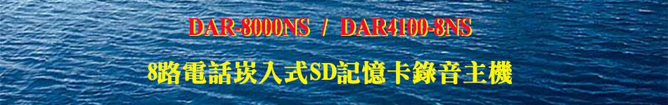 DAR-8000NS / DAR4100-8NS 8路電話崁入式SD記憶卡錄音主機